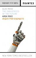 Книга Индустрия будущего