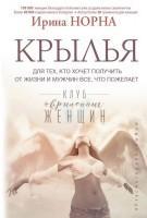 Книга Крылья для тех, кто хочет получить от жизни и мужчин все, что пожелает