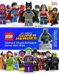 Книга Lego DC Comics. Полная энциклопедия мини-фигурок (+ эксклюзивная мини-фигурка)