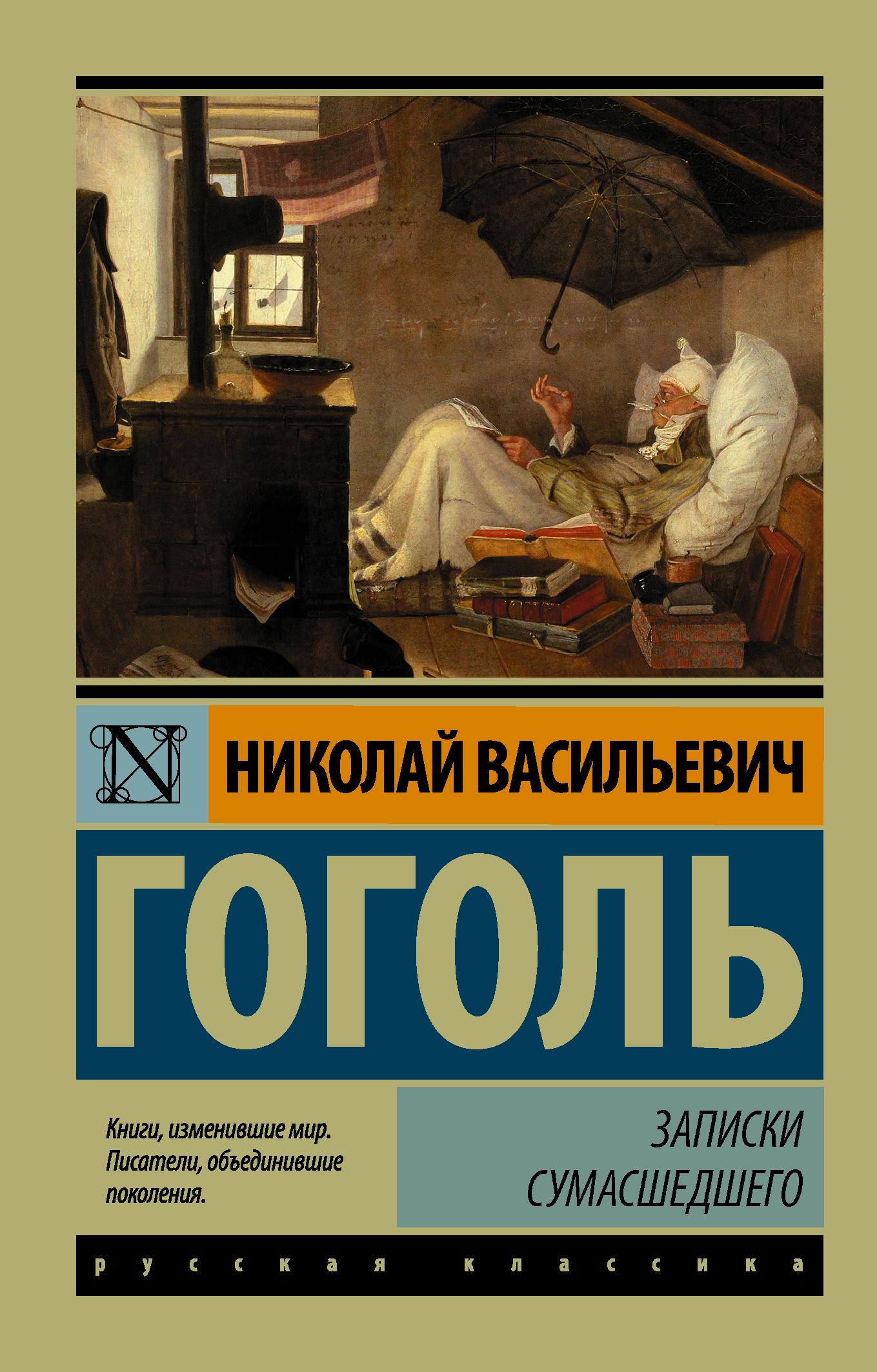 Купить Записки сумасшедшего, Николай Гоголь, 978-5-17-102520-5
