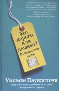 Книга Это дорого или дешево? Психология цены