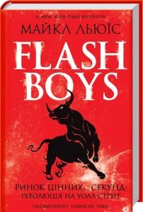 Книга Flash Boys. Ринок цінних… секунд: революція на Уолл-стрит