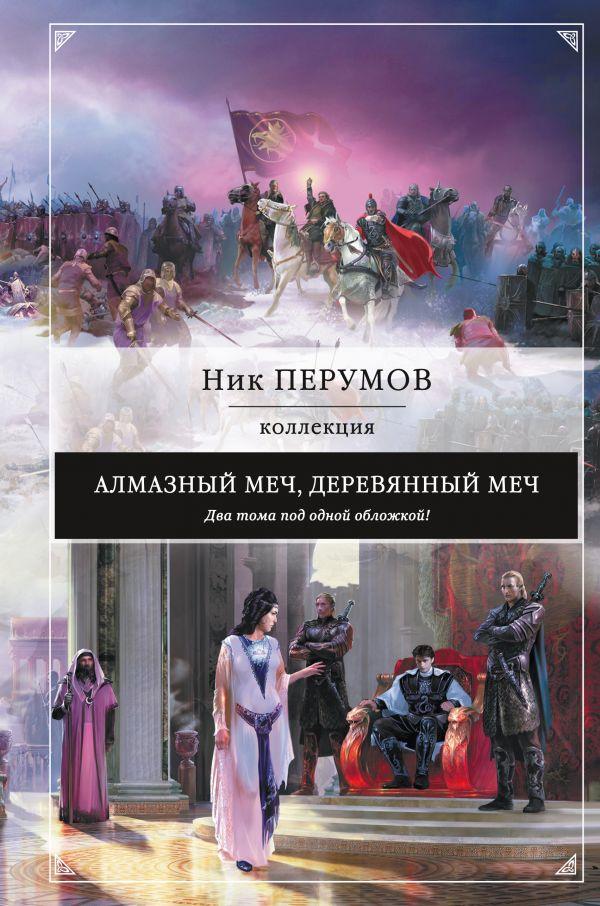Купить Алмазный меч, Деревянный меч, Ник Перумов, 978-5-699-77398-5