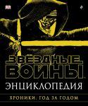 Книга Энциклопедия 'Звёздные Войны. Хроники. Год за годом'