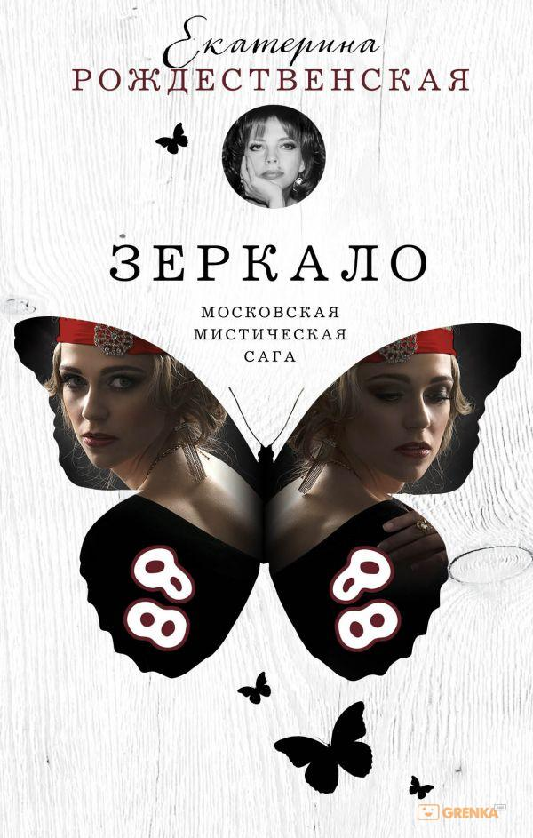 Купить Зеркало, Екатерина Рождественская, 978-5-699-95775-0