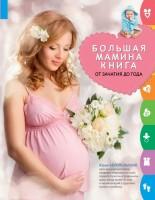 Книга Большая мамина книга. От зачатия до года