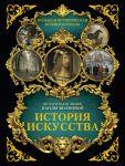 Книга История искусства. Иллюстрированный атлас