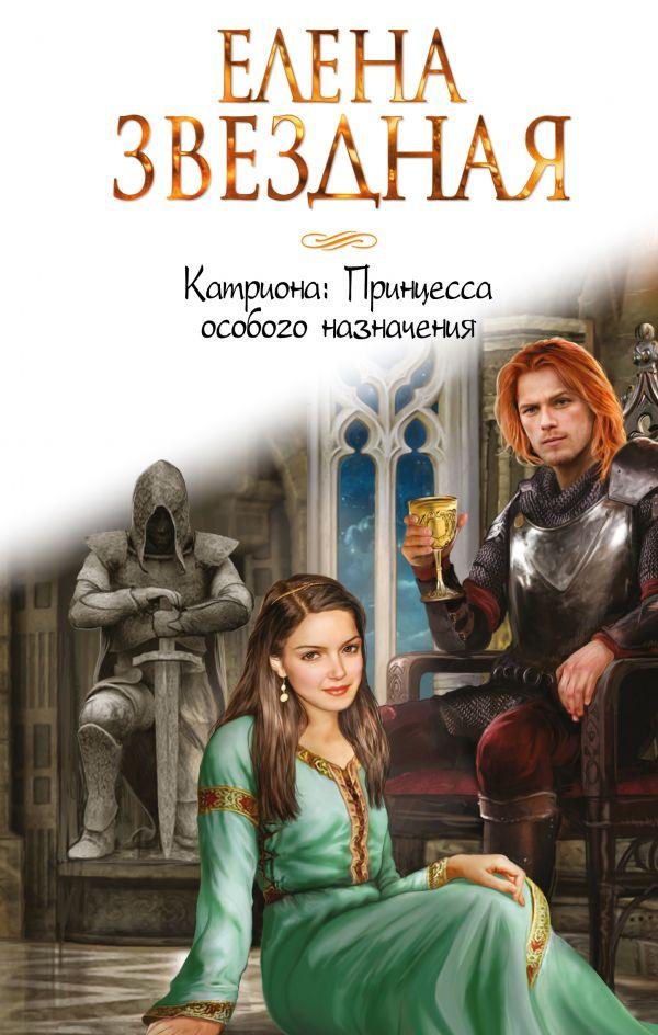 Купить Катриона. Принцесса особого назначения, Елена Звездная, 978-5-699-97952-3