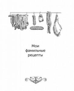 фото страниц Мои фамильные рецепты (Темный апельсин) #3