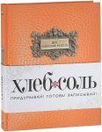 Книга Мои фамильные рецепты (Темный апельсин)