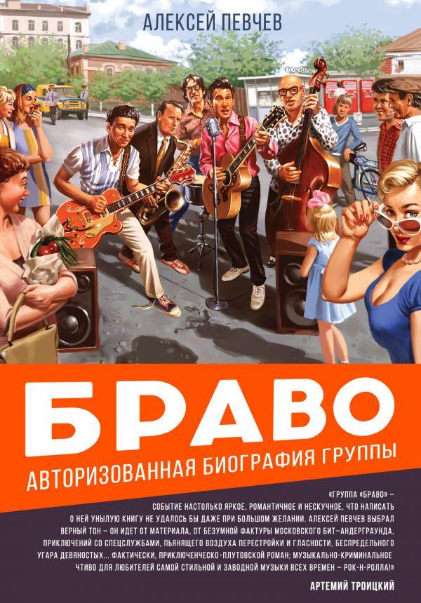 Купить Браво. Авторизованная биография группы, Алексей Певчев, 978-5-699-97732-1