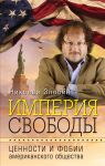 Книга Империя свободы: ценности и фобии американского общества
