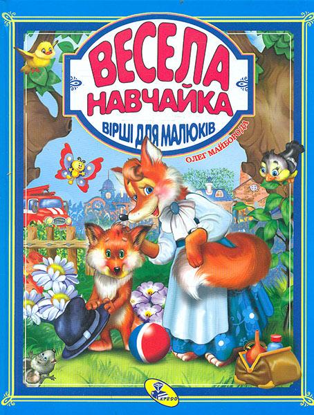 Купить Весела навчайка. Вірші для малюків, Олег Майборода, 978-617-663-561-1