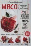 Книга Мясо. Пошаговая энциклопедия
