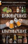 Книга Пивоварение и квасоварение