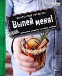 Книга Выпей меня! Домашние наливки, настойки, ликеры