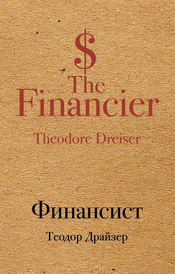 Купить Финансист, Теодор Драйзер, 978-5-699-98187-8