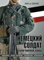 Книга Немецкий солдат Второй мировой войны. Униформа, знаки различия, снаряжение и вооружение