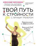 Книга Твой путь к стройности