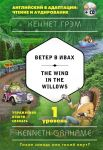 Книга Ветер в ивах = The Wind in the Willows. 1-й уровень (+CD)