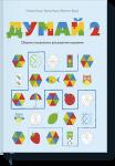Книга Думай 2. Сборник головоломок для развития мышления