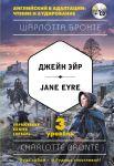 Книга Джейн Эйр = Jane Eyre. 3-й уровень (+CD)