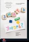 Книга Знать или уметь? 6 ключевых навыков современного ребенка