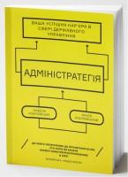 Книга Адміністратегія. Ваша успішна кар'єра в сфері державного управління