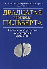 Купить Двадцатая проблема Гильберта. Обобщенные решения операторных уравнений, Владимир Семенов, 978-5-8459-1524-5
