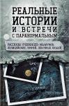 Книга Реальные истории и встречи с паранормальным. Рассказы очевидцев: медиумов, полицейских, врачей, обычных людей
