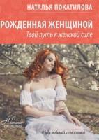 Книга Рожденная женщиной