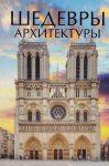 Книга Шедевры архитектуры