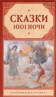 Книга Сказки 1001 ночи