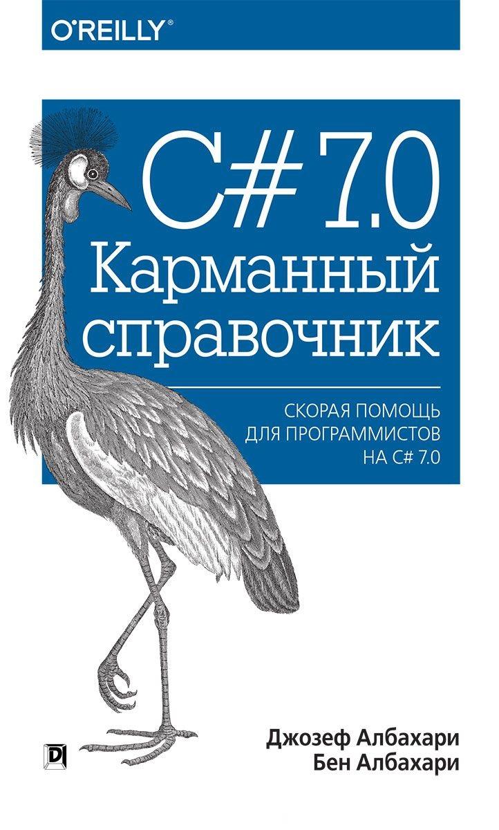 Купить C# 7.0. Карманный справочник, Бен Албахари, 978-5-9909446-1-9