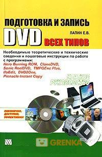 Купить Подготовка и запись DVD всех типов. Краткое руководство, Евгений Лапин, 978-5-8459-1064-6