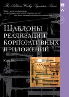 Книга Шаблоны реализации корпоративных приложений