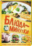 Книга Блюда-минутки. Гарниры, салаты, первые и вторые блюда
