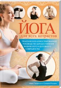Книга Йога для всех возрастов
