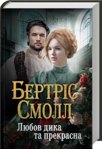 Книга Любов дика та прекрасна