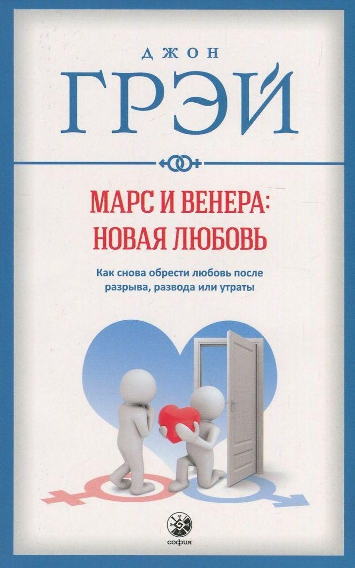 Купить Марс и Венера. Новая любовь. Как снова обрести любовь после разрыва, развода или утраты, Джон Грэй, 978-5-906897-00-8