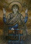 Книга Мистецтво Київської Русі