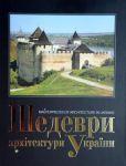 Книга Шедеври архітектури України