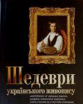 Книга Шедеври українського живопису