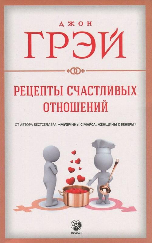 Купить Рецепты счастливых отношений, Джон Грэй, 978-5-906897-20-6