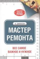 Книга Мастер ремонта