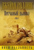 Книга Песчаный дьявол. Том 1