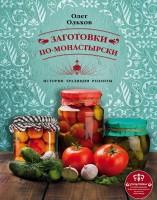 Книга Заготовки по-монастырски