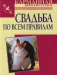 Книга Свадьба по всем правилам