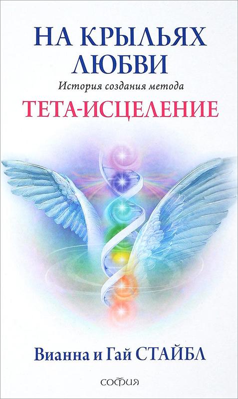 Купить На крыльях любви. История создания метода Тета-исцеления, Гай Стайбл, 978-5-906897-10-7