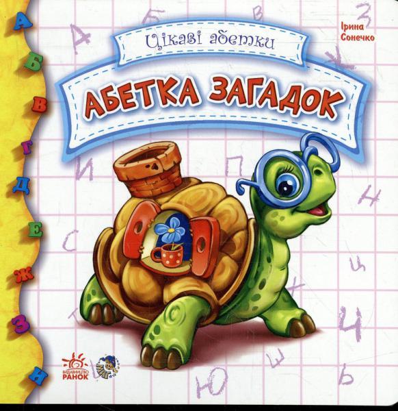 Купить Абетка загадок, Ирина Солнышко, 978-966-745-786-0